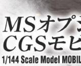 1/144 HG MS Option Set 1 & CGS Mobile Worker