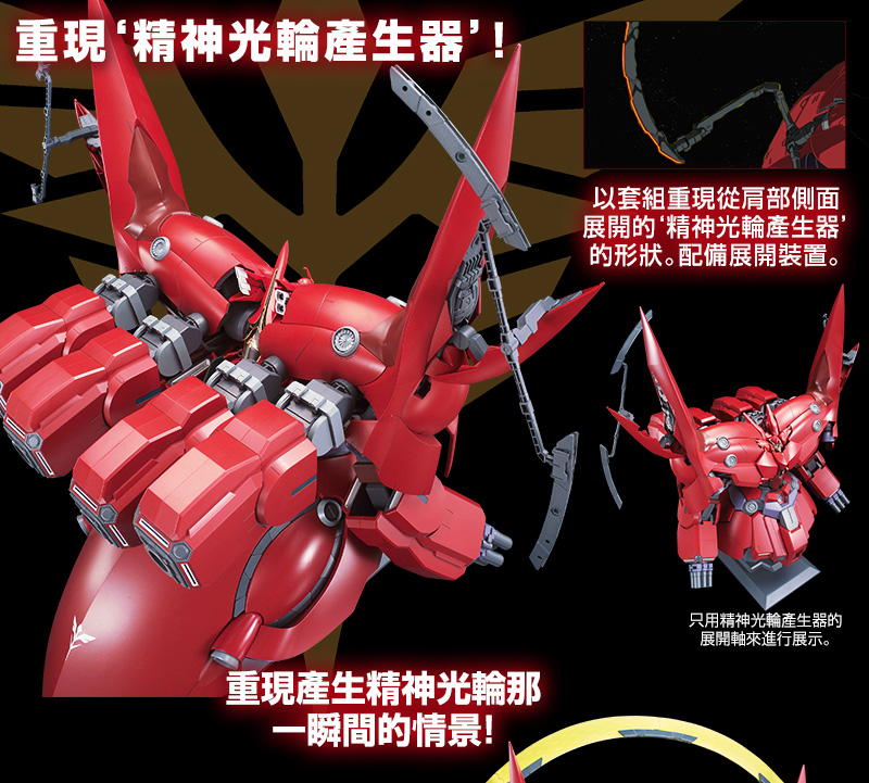 Gundam Mad :: Gundam Models :: 1/144 HGUC Expansion Effect