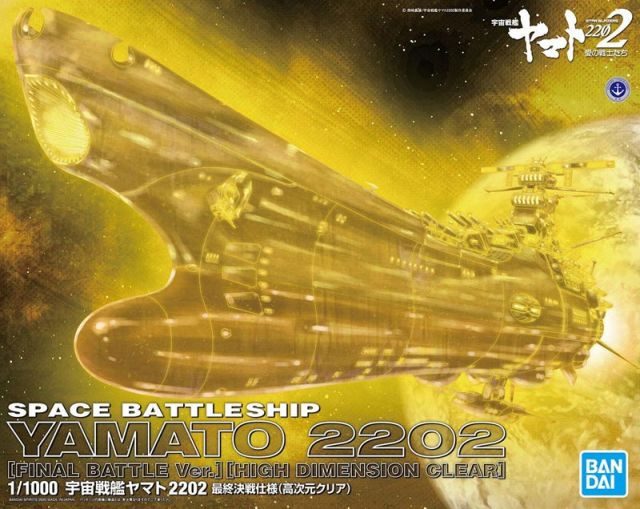 1/1000 Space Battleship Yamato 2202 Final Battle Ver. (High Dimensional Clear)
