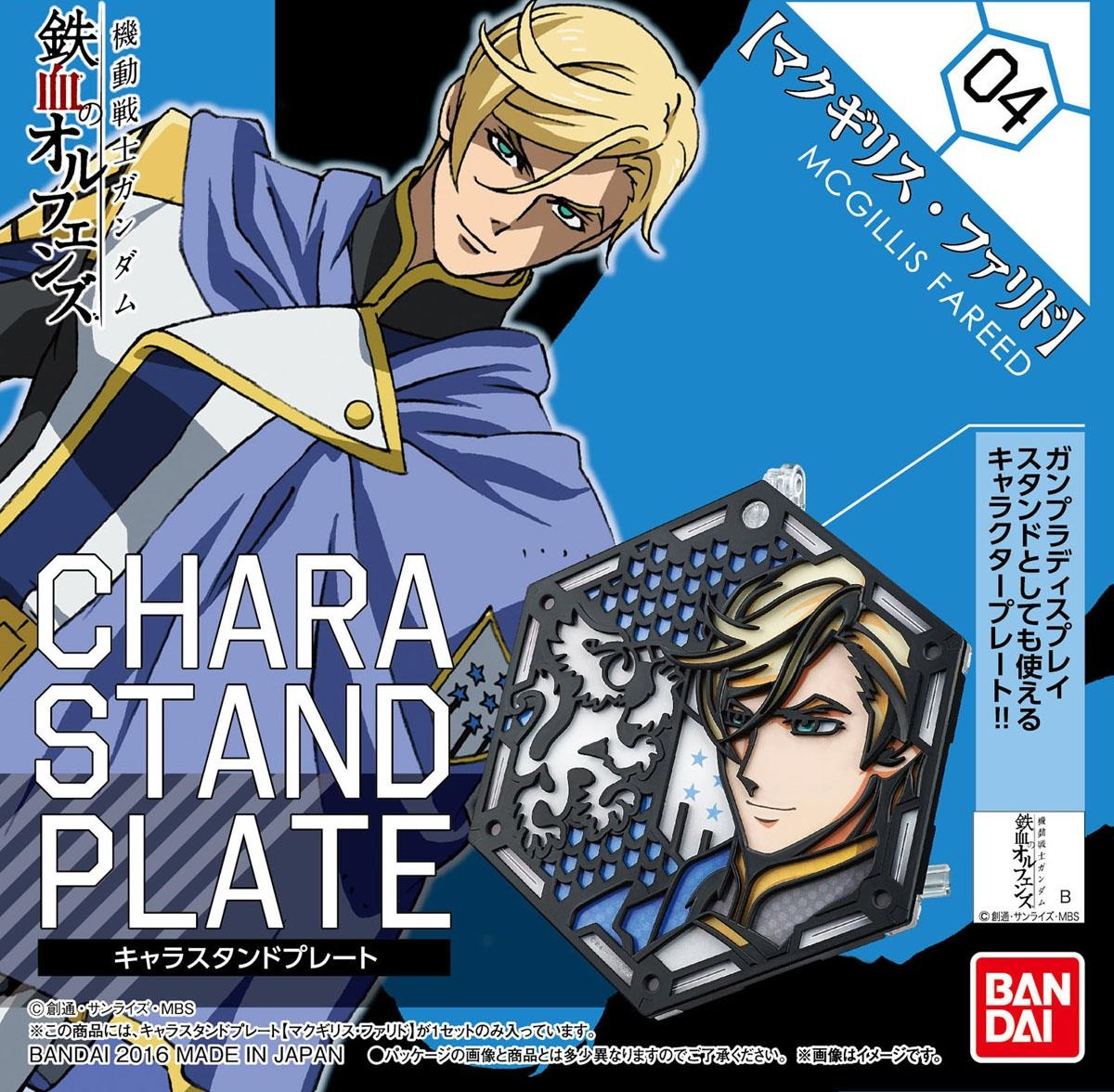 Character Plate Stand: McGillis Fareed