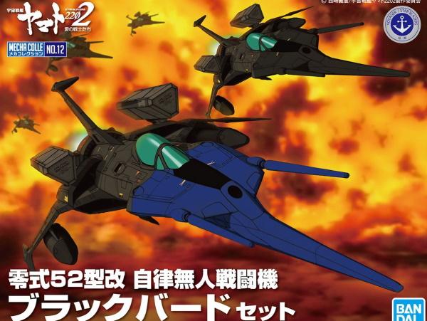 Space Battleship Yamato 2202 Mecha Collection Black Bird Model Kit Set