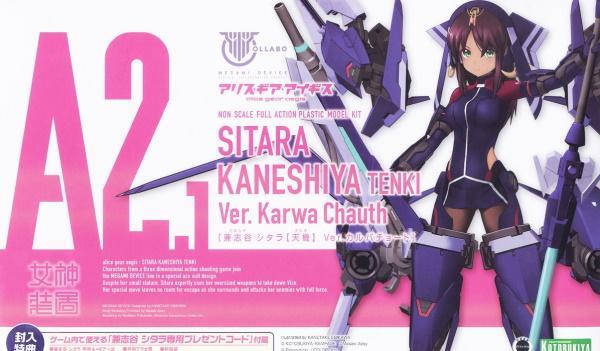 Megami Device X Alice Gear Aegis Kaneshiya Sitara Karva Chauth (Tenki Ver.)