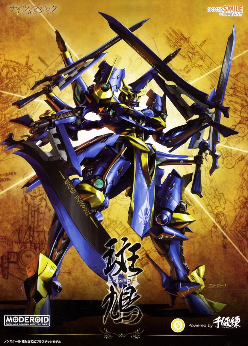 Moderoid Ikaruga (Knights and Magic)