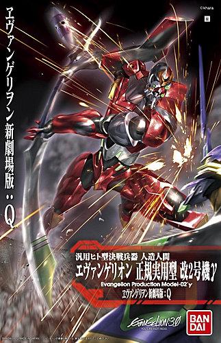 Evangelion Regular Practical Type Custom 02 Gamma