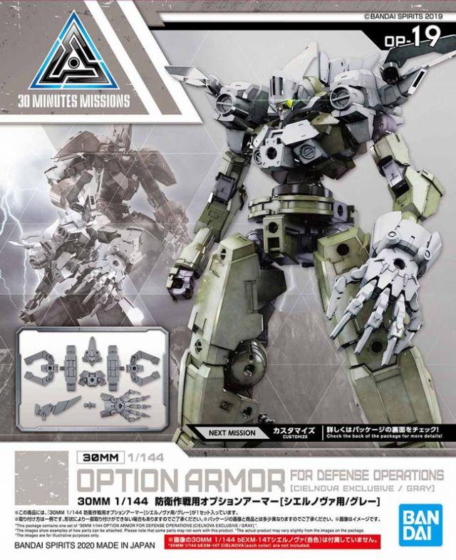 1/144 30MM Option Armour for Defense Operations (Cielnova, Grey)