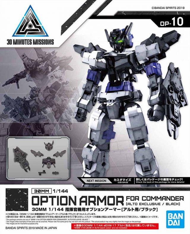 1/144 30MM Option Armour for Commander Type (Alto Exclusive, Black)