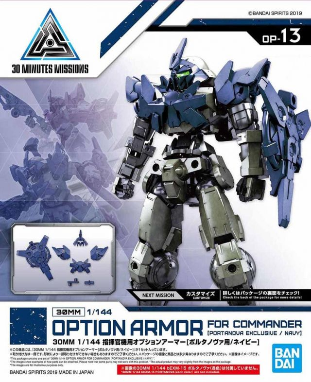 1/144 30MM Option Armour for Commander Type (Portanova Exclusive, Navy)