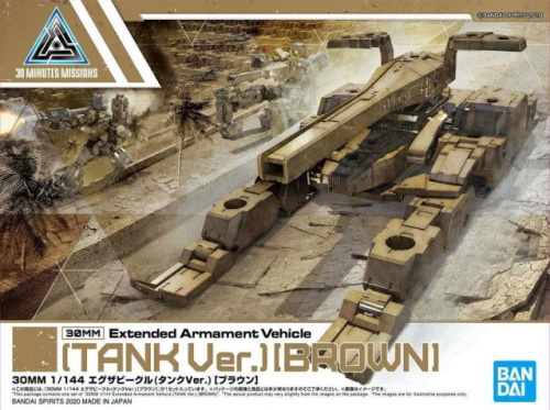 1/144 30MM Extended Armour Vehicle Tank (Brown)