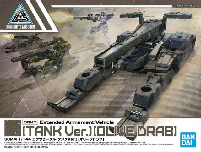1/144 30MM Extended Armour Vehicle Tank (Olive)