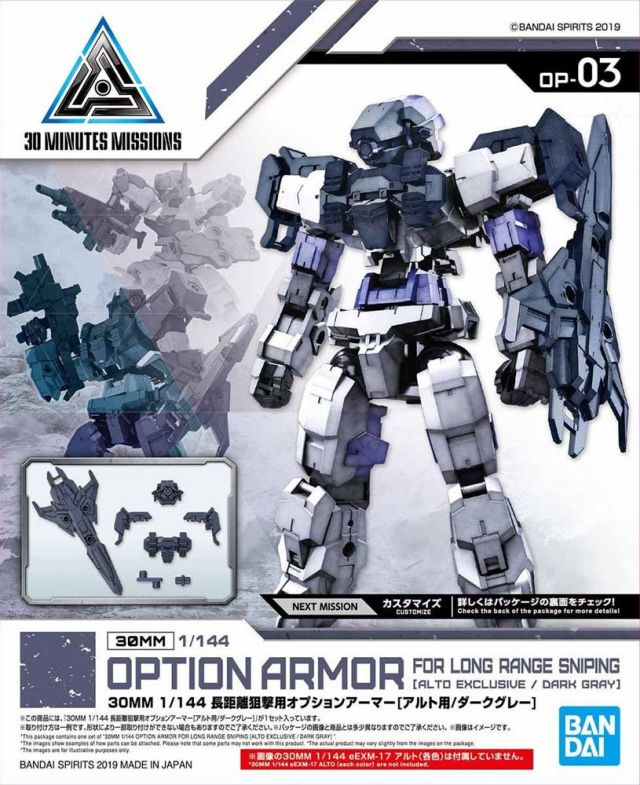1/144 30MM Long Range Sniper Option Armour (For Alto, Dark Grey)