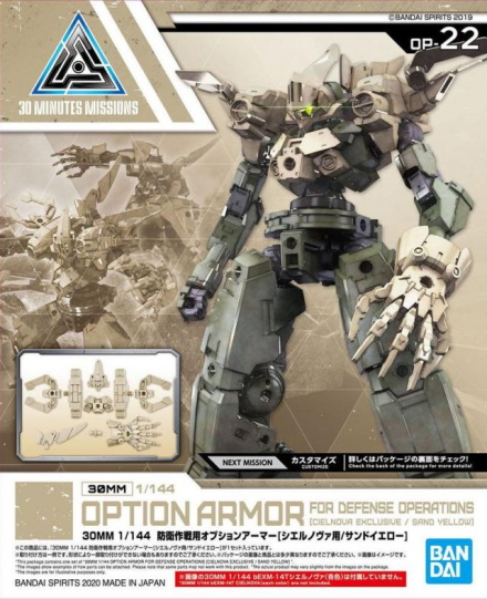 1/144 30MM Option Armour for Defense Operations (Cielnova, Sand Yellow)