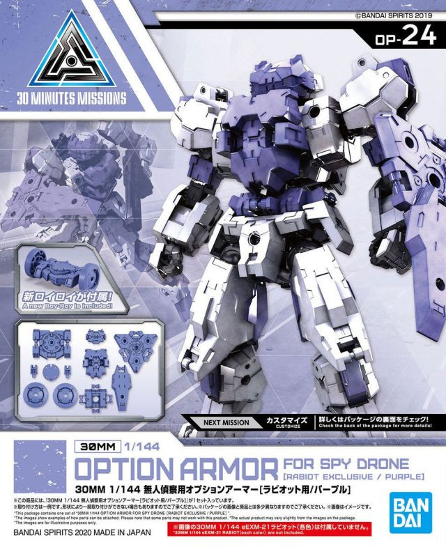 1/144 30MM Option Armour for Spy Drone (Rabiot, Purple)