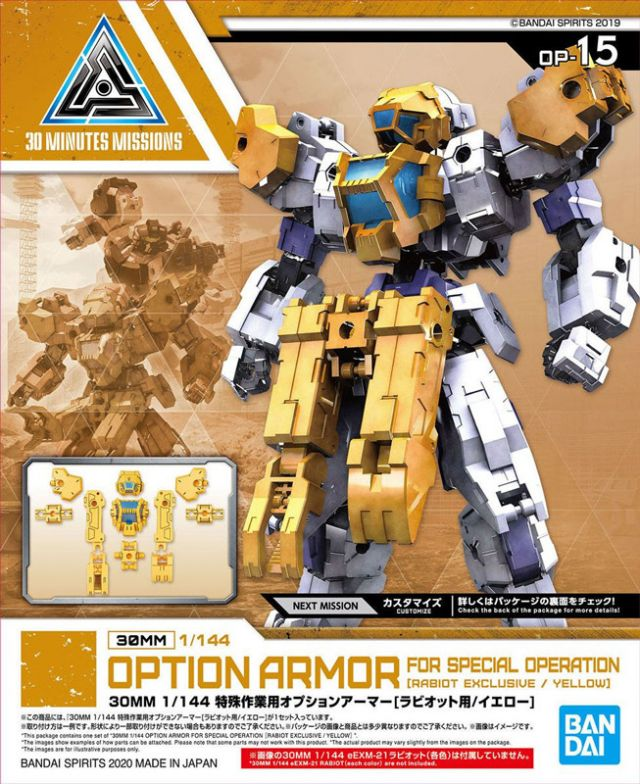 1/144 30MM Option Armour for Special Operation (Rabiot, Yellow)