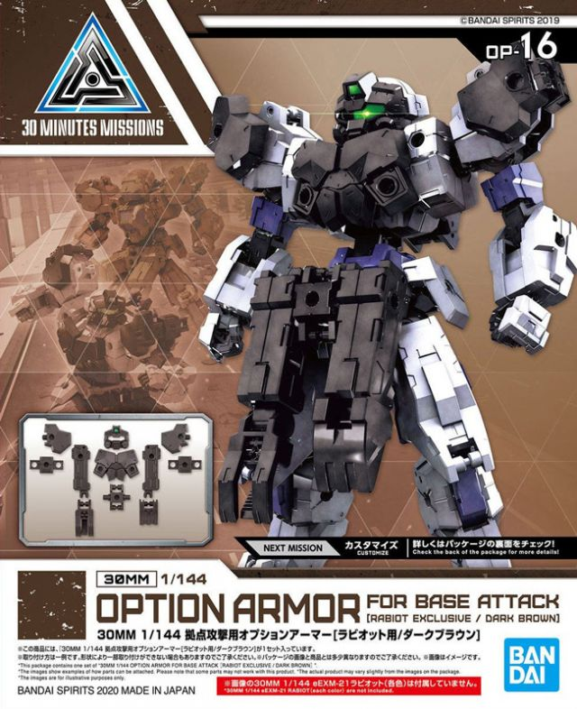 1/144 30MM Option Armour for Base Attack (Rabiot, Dark Brown)