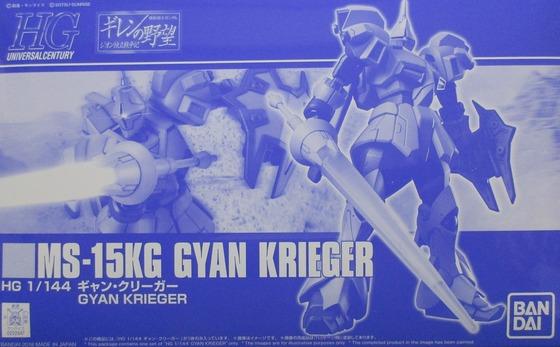 1/144 HGUC Gyan Krieger