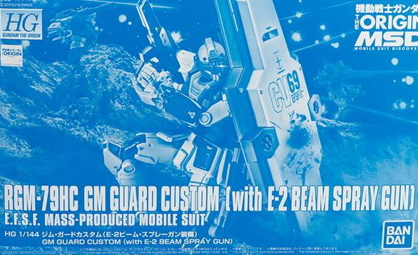 1/144 HG RGM-79HC GM Guard Custom (E-2 Spray Gun Equipped)