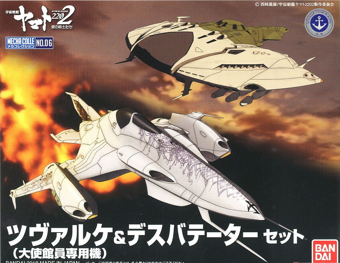 Space Battleship Yamato 2202 Mecha Collection Czvarke (Embassy Special Aircraft) & Devastator Set (No. 06)
