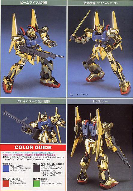 1/144th scale HGUC Type 100 (Hyakushiki)