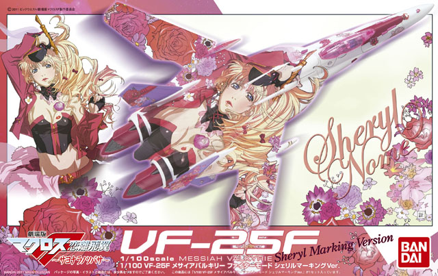 1/100 VF-25F Valkyrie Fighter Sheryl Marking Ver.