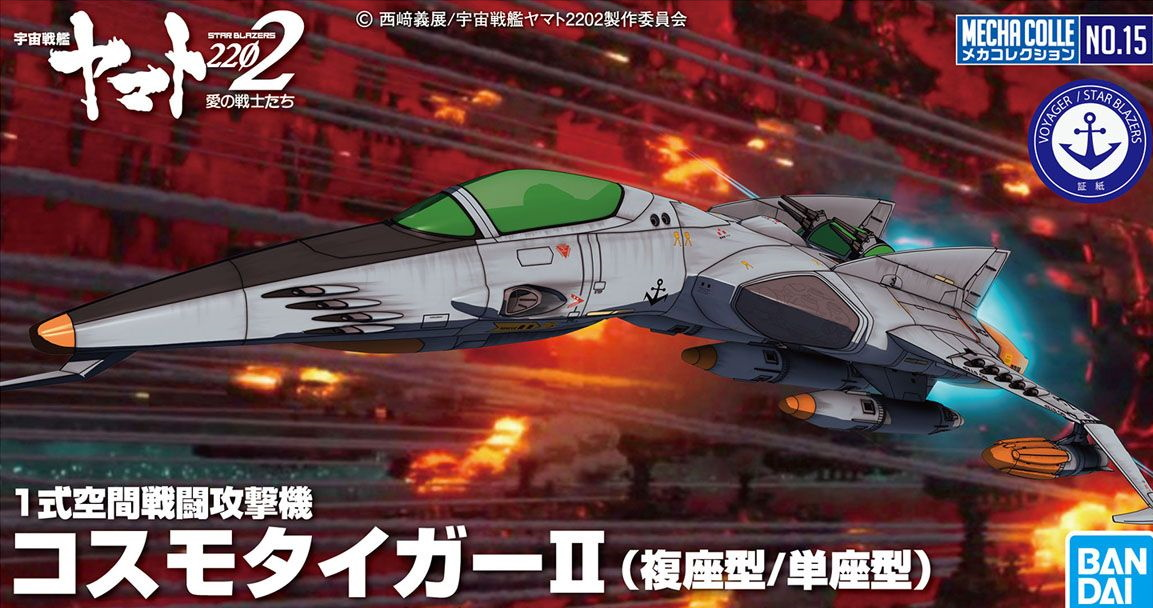 Space Battleship Yamato 2202 Mecha Collection Type 1 Space Fighter Attack Craft Cosmo Tiger II  (No. 15)