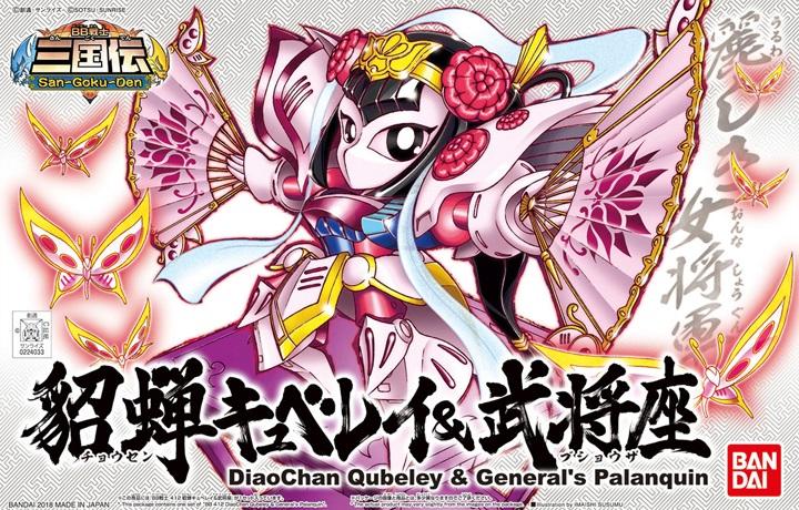 BB DiaoChan Qubeley & General's Palanquin