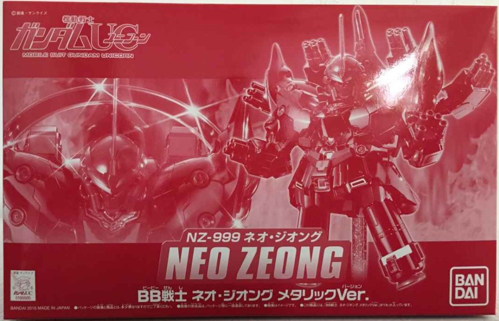 BB Neo Zeong Metallic Version