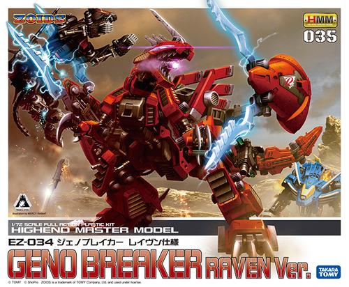 1/72 HMM Geno Breaker Raven Custom
