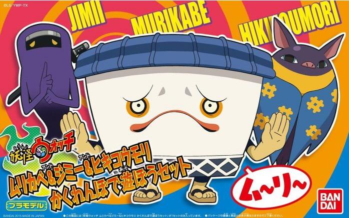 Murikabe & Jimmy & Hikikomori Let`s Play Hide-and-Seek Set
