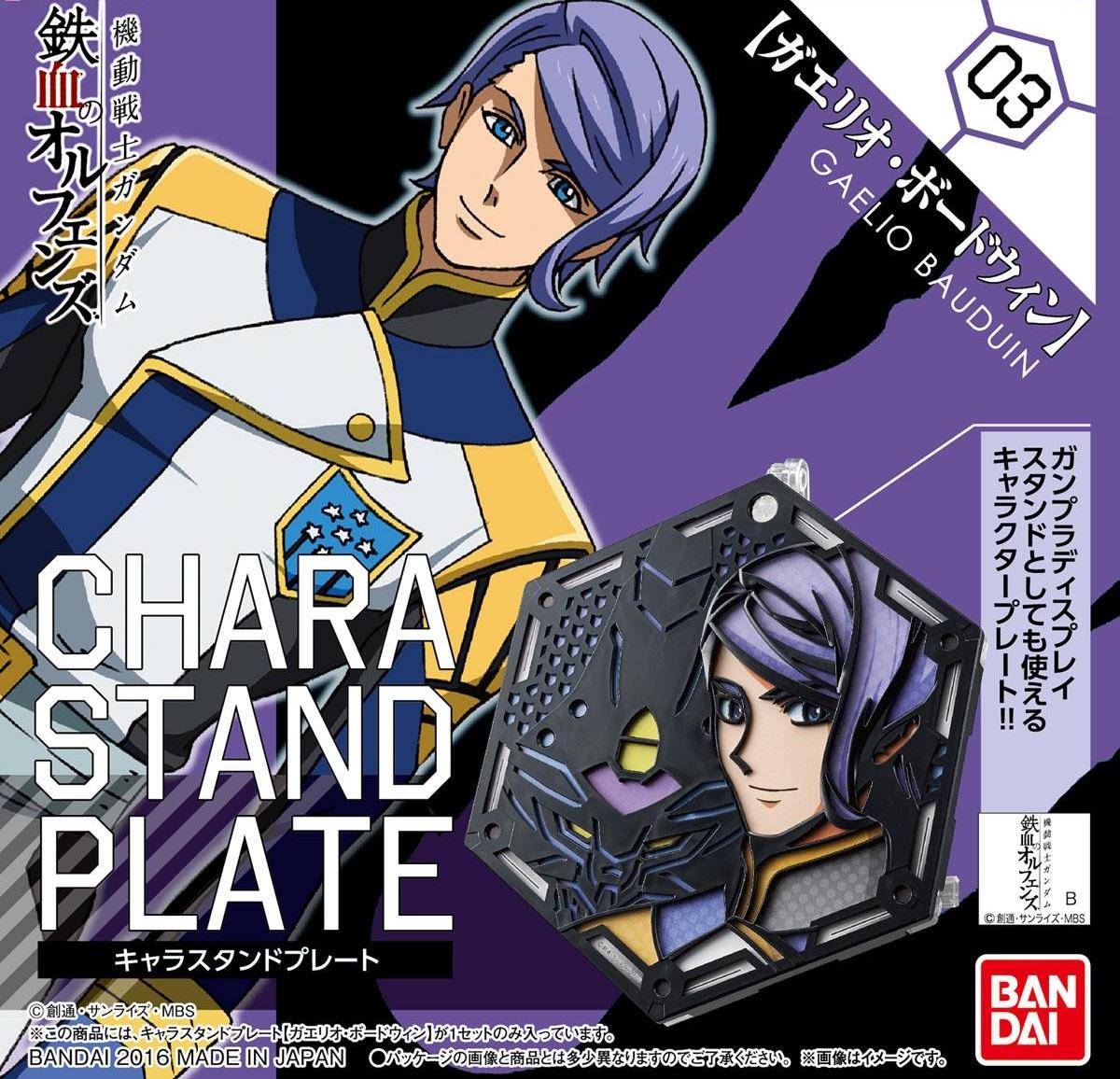 Character Plate Stand: Gaelio Bauduin