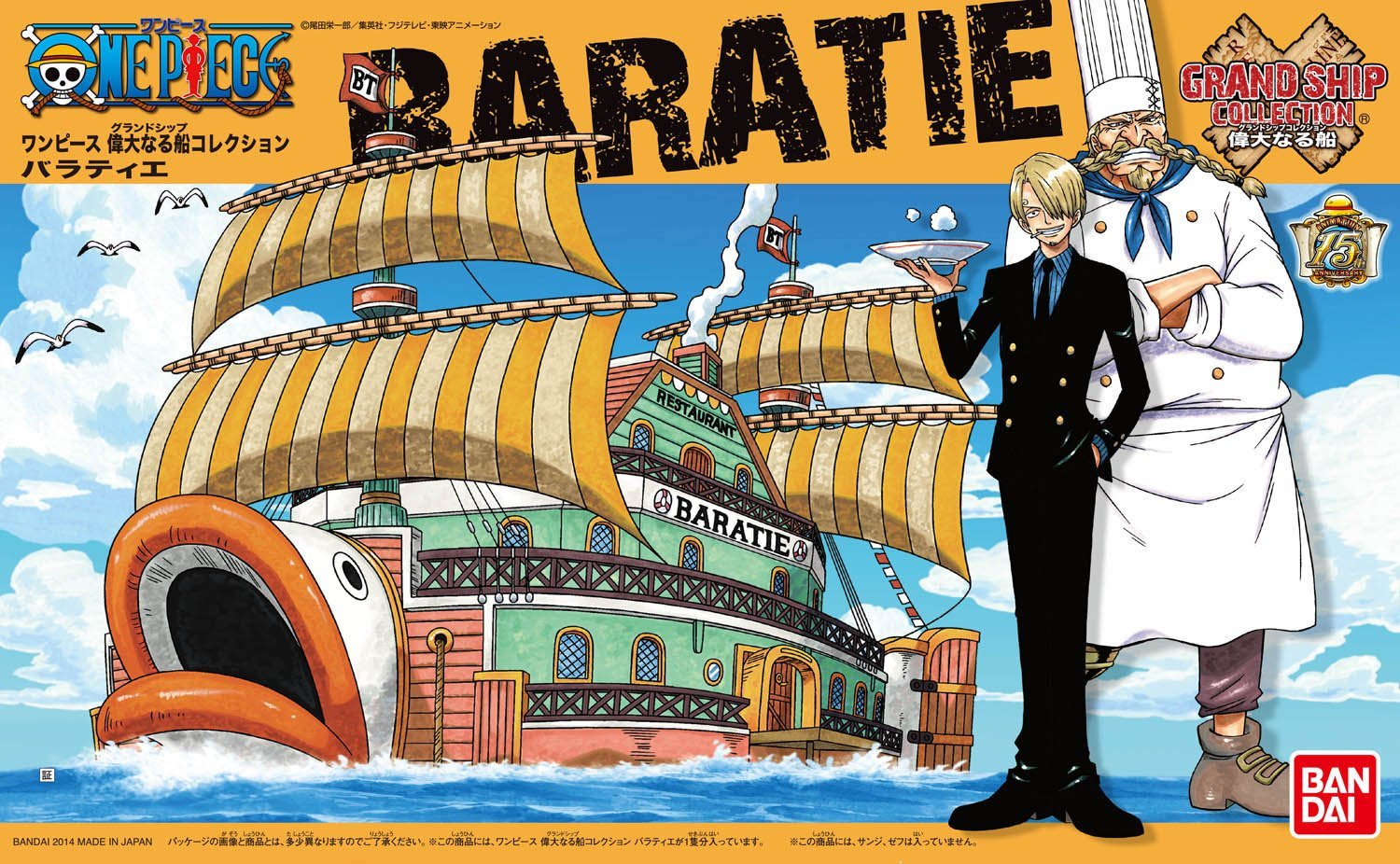 Baratie: Grand Ship Collection