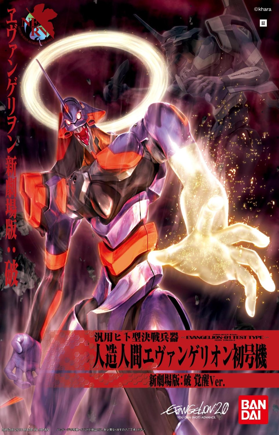 Evangelion-01 The Movie Awakening Version