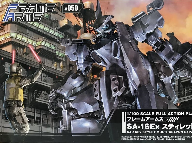 1/100 Frame Arms: SA-16EX Stylet (Multi Weapon Expansion Test Type)