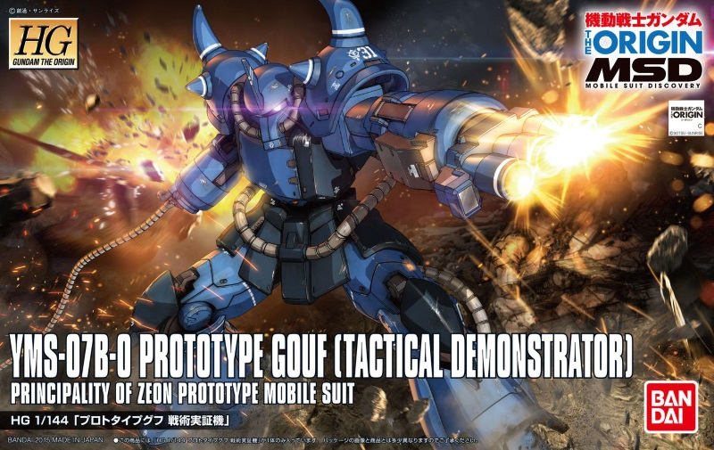 1/144 HG Prototype Gouf (Tactical Demonstrator) (Box Damage)