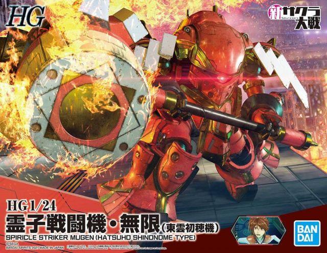 1/24 HG Spiricle Striker Mugen (Hatsuho Shinonome)