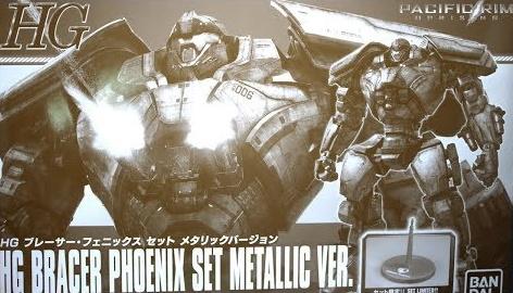 HG Bracer Phoenix (Metallic Ver.)