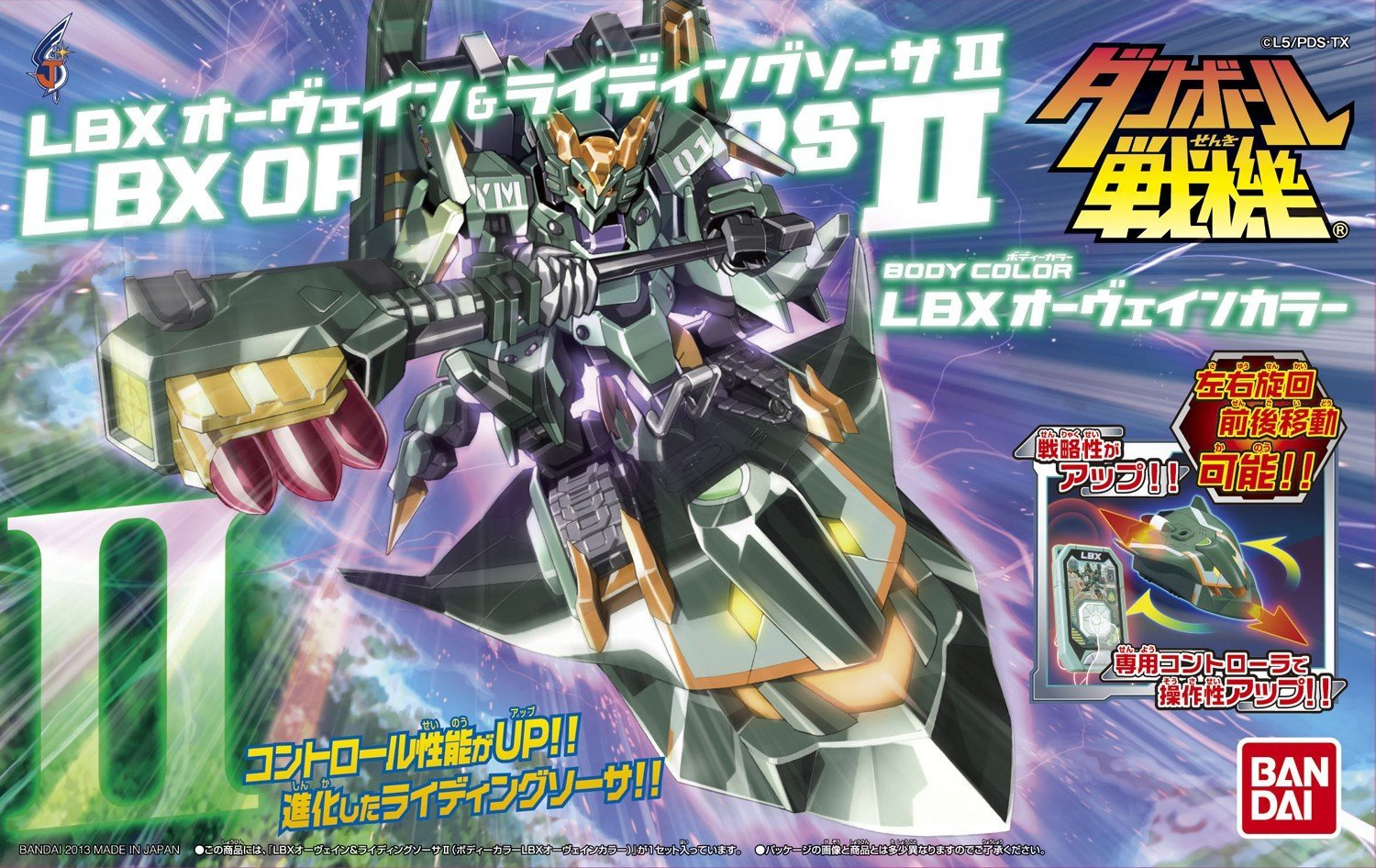 LBX Orvane & RS (Riding Sousa II)