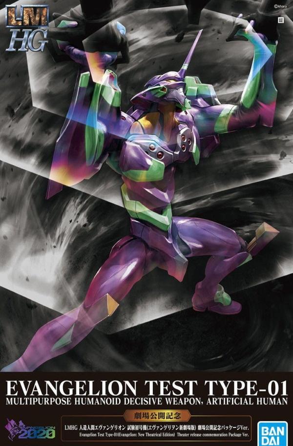 LMHG EVA-01 (Evangelion: New Theatrical Edition)