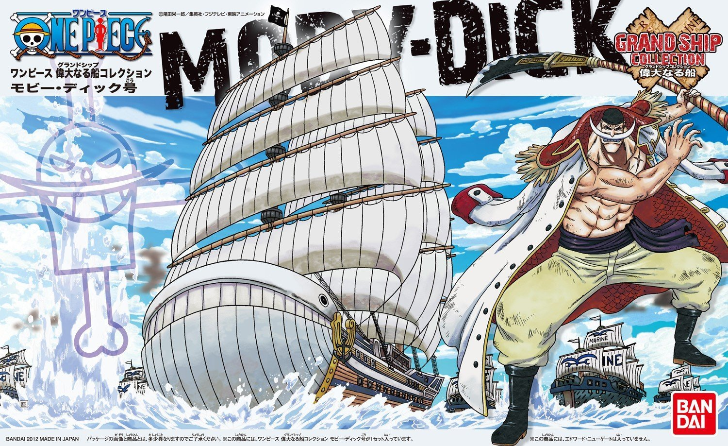 Moby Dick: Grand Ship Collection