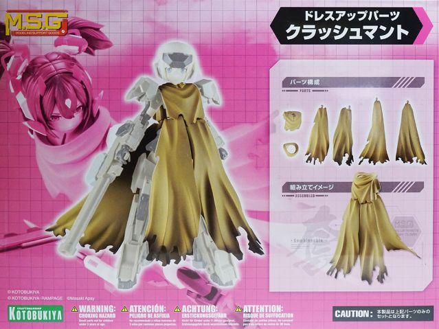 M.S.G Dress Up Parts MO001 Crash Cloak