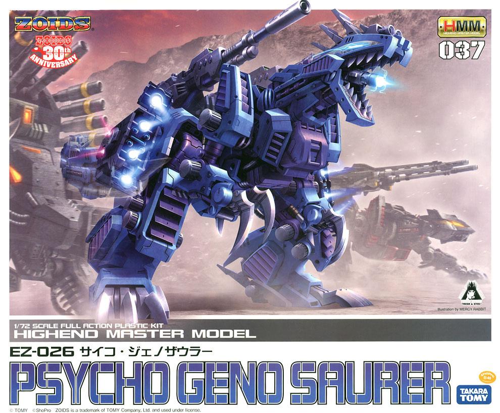1/72 Psycho Geno Saurer