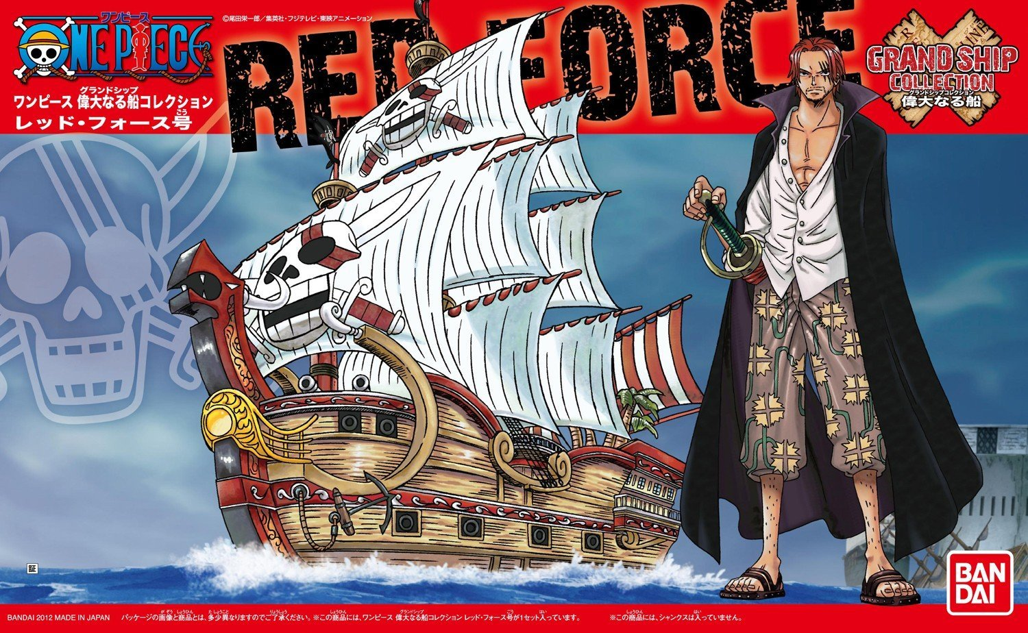 Red Force: Grand Ship Collection