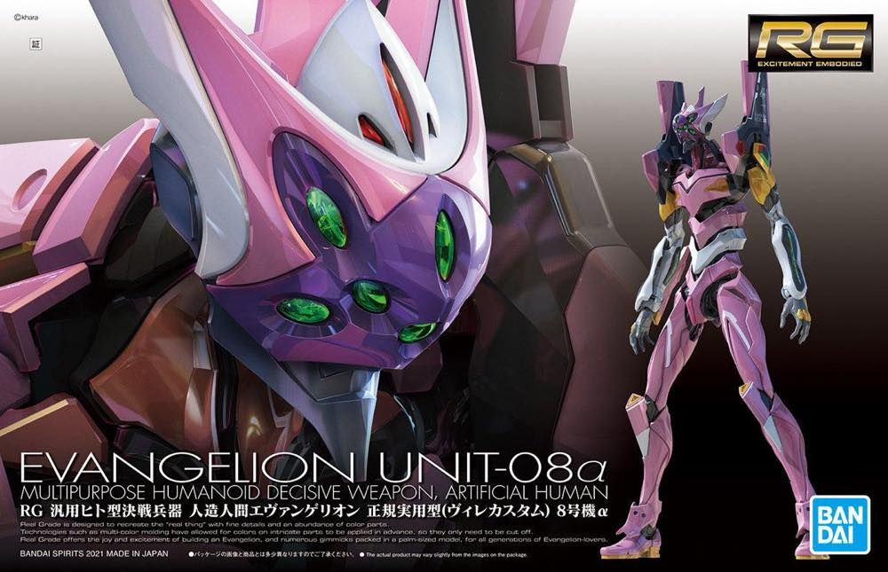 RG Evangelion Unit-08a
