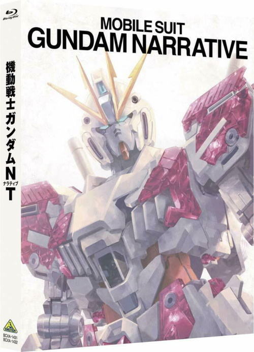 Mobile Suit Gundam NT (Blu-ray Special Limited Edition)