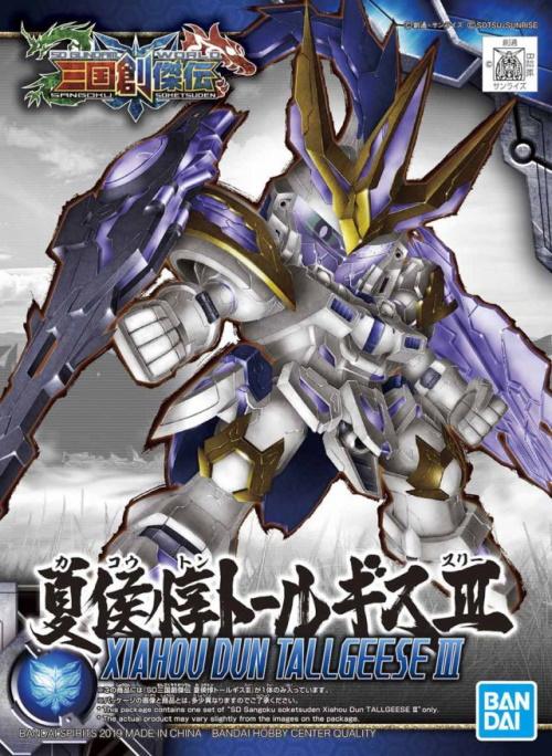 SD Sangoku Soketsuden 15 Xiahou Dun Tallgeese III