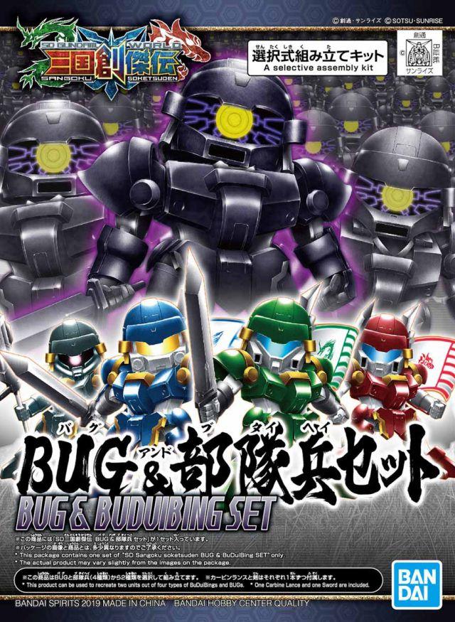 SD Sangoku Soketsuden 28 Bug and Buduibing