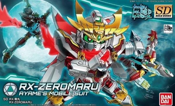 SDBD RX-Zeromaru