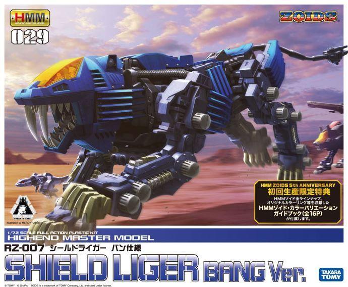 1/72 Highend Master Model RZ-007 Shield Liger Bang Ver.