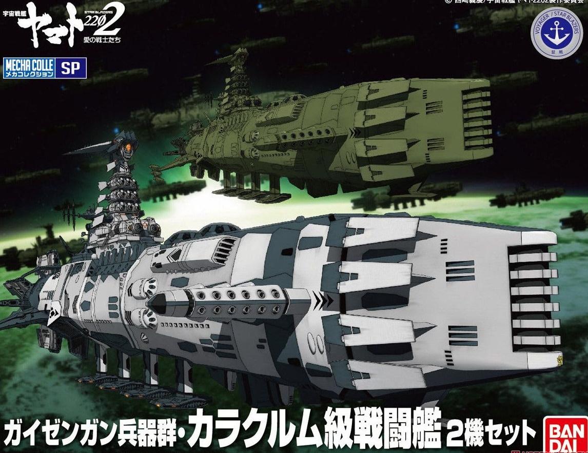 Space Battleship Yamato 2202 Mecha Collection Guyzengun Weapons Group, Karakrum-class Combatant Ship Set