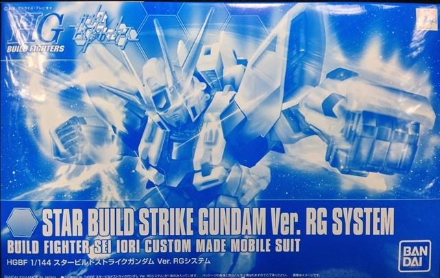 1/144 HGBF Star Build Strike Gundam Ver. RG System