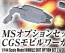 1/144 HG MS Option Set 2 & CGS Mobile Worker (Space Type)